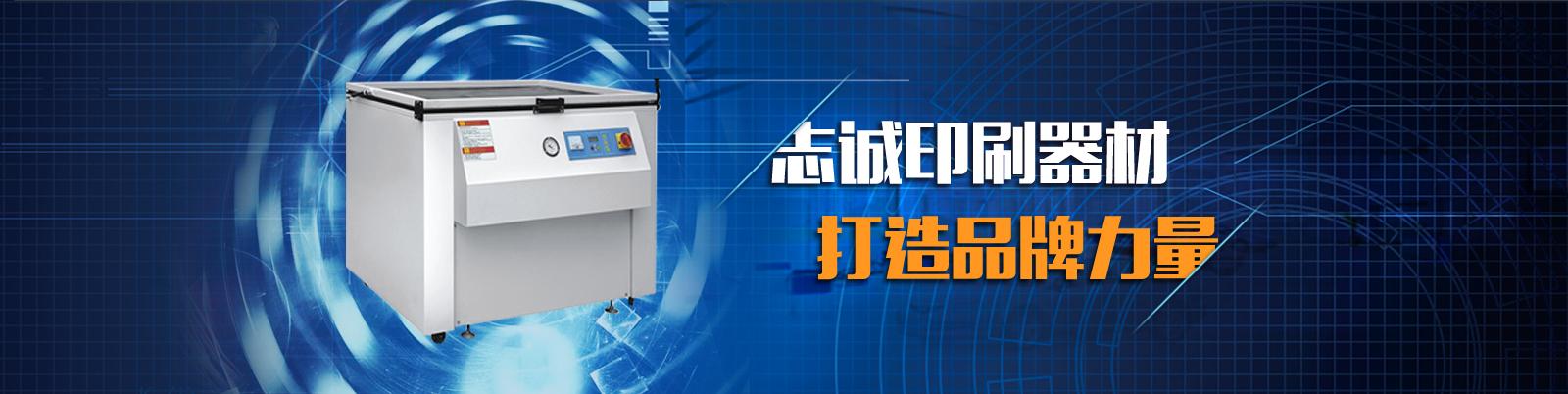 洛阳市老城区陈志诚印刷器材商行