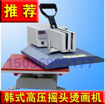 高压热转印烫印机