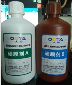 硬膜剂 水性网版专用固化液